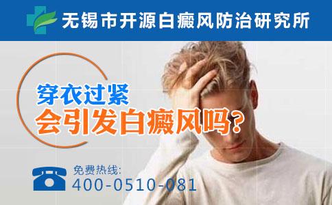 无锡治疗男性白癜风需要注意什么?